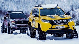 Toyota LC 200 и PRADO на ГУСЕНИЦАХ - ПЕРВЫЙ ТЕСТ В ГОРАХ