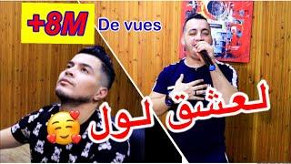 Yacine Tigre 2021 L3achk Lawel لعشق لول Avec Amine La Colombe