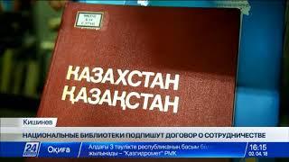 Национальные библиотеки Казахстана и Молдовы подпишут договор о сотрудничестве