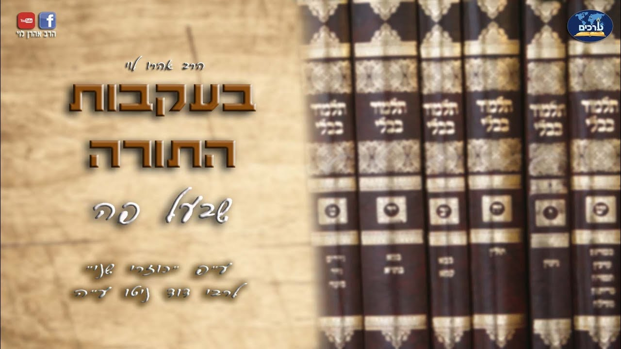 """בעקבות התורה שבע""""פ - כוזרי שני - שיעור 40 - הרב אהרן לוי"""