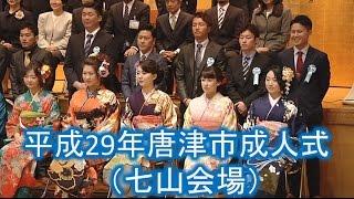 平成29年唐津市成人式(七山会場)
