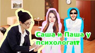 Паша Микус и Саша Спилберг пошли к психологу!?(, 2015-05-28T09:36:22.000Z)
