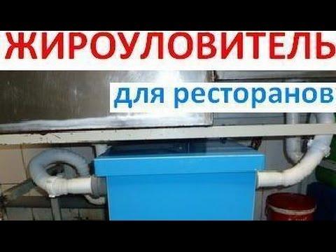 Жироуловители для канализации
