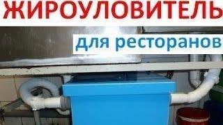 Жироуловители для канализации(В этом видео показано конструкция простейшего жироуловителя., 2015-08-06T11:52:18.000Z)