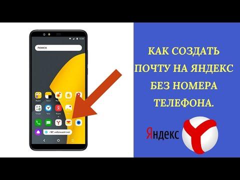 Как создать почту на Яндекс без номера телефона.