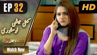 Pakistani Drama | Khatti Methi Love Story - Episode 32 | Eid Day 1 | Express Entertainment
