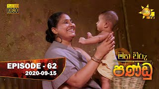 Maha Viru Pandu | Episode 62 | 2020-09-15 Thumbnail