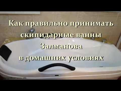 Как правильно приготовить скипидарные ванны для похудения