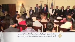 خلافات بين شريكي الحكم بأفغانستان