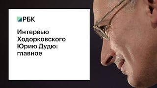 Интервью Ходорковского Юрию Дудю: главное