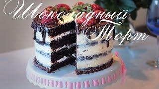 Торт Шоколадный на День Рождения ВКУСНО Супер влажный шоколадный торт