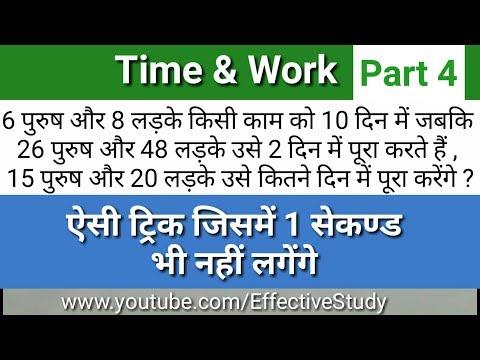 Time & Work || ऐसी maths trick जिसमे एक सेकण्ड भी नहीं लगेगी Effective Study