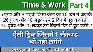 Time & work || ऐसी maths trick जिसमे ...