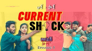 Cotton Boys || New Telugu Web Series - Episode 5 || Aak Pak Current Shock