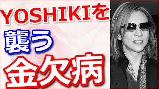 【本当?】「XJAPAN」の YOSHIKIを襲う金欠病【動画ぷらす...