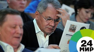 Сергей Шойгу написал диктант по географии - МИР 24