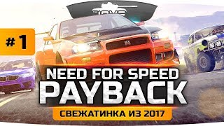 ЛУЧШАЯ ГОНКА 2017? ● Need for Speed: Payback #1