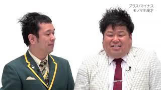 【1人10役!】ブレイク確実!プラス・マイナスのモノマネ漫才