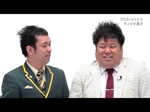【プラス・マイナス】モノマネ漫才【よしもとモノマネアワー】