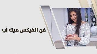 لين  العضايلة - فن الفيكس ميك اب