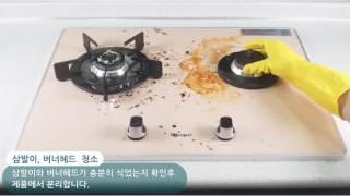 가스레인지 청소 방법