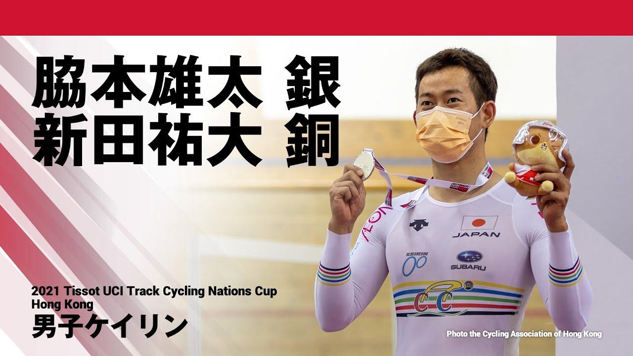 男子ケイリン、脇本雄太が銀・新田祐大が銅メダル獲得/2021 Tissot UCI Track Cycling Nations Cup - Hong Kong
