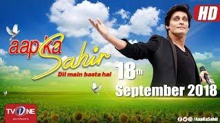 Aap Ka Sahir | Morning Show | 18 September 2018 | Full HD | TVOne
