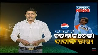 Special Report: A Pepsi Advertisement Which Changed Sourav Ganguly's Life