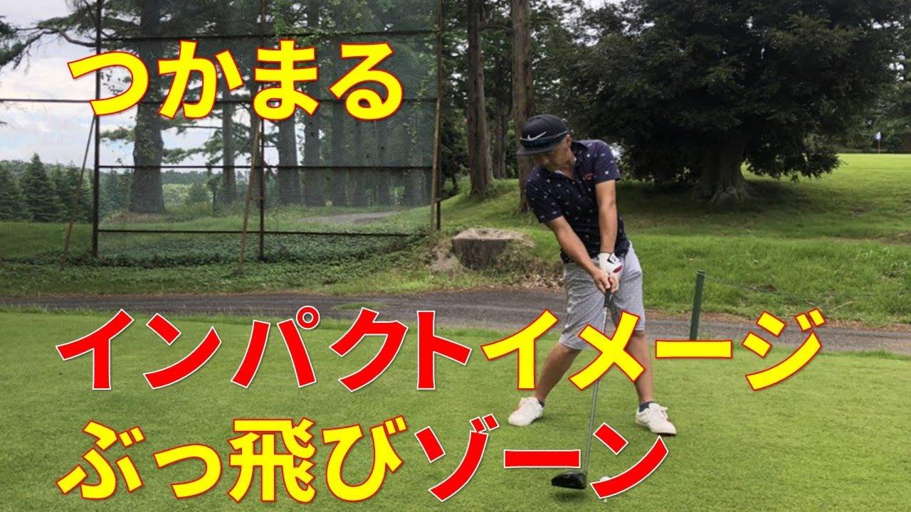 つかまる!ドローのインパクトイメージがこれだ【ゴルフ初心者】【ゴルフレッスン】341【ゴルフ 100切り】