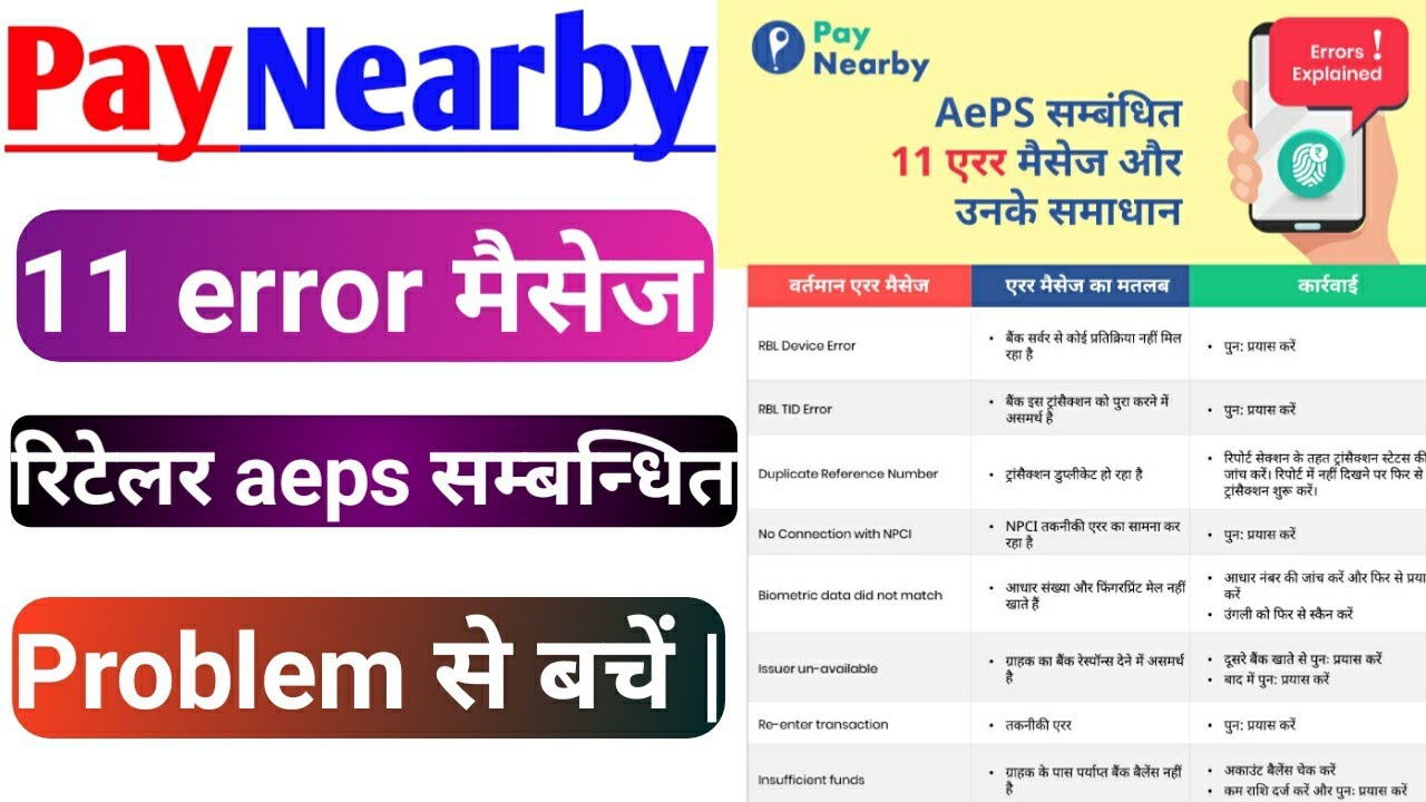 Paynearby new update   Paynearby aeps problem   Paynearby  11 error Paynearby latest news  Paynearby