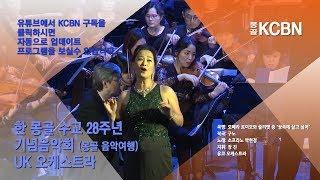 """한 몽골 수교28주년 기념음악회 오페라 로미오와 줄리엣 중 """"꿈속에 살고 싶어"""""""