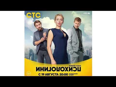 "Саундтрек к сериалу ""Психологини""."