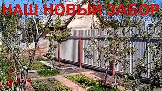 Наш новый забор из профнастила на даче, смонтированный своими руками.(Наш новый забор из профнастила на даче, смонтированный своими руками. Мой муж построил забор своими руками...., 2016-05-19T11:54:55.000Z)