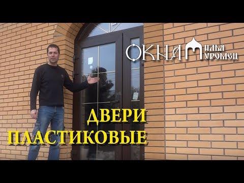 Пластиковые двери входные Окна Илья Муромец