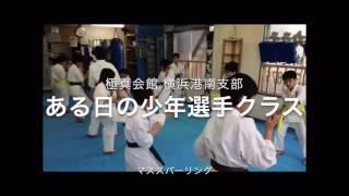 極真会館横浜港南支部は、極真会館(館長/松井章奎)の正式な支部です...