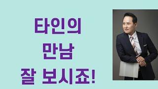 #결혼정보재혼상담소#강남싱글모임#배우자.돌싱.만남맞선주…