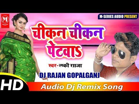 चिकन चिकन पेटवा - लक्की राजा सुपरहिट भोजपुरी गीत - Chikan Chikan Petawa Lucky Raja