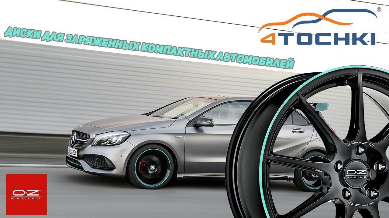OZ Veloce GT диски для заряженных компактных автомобилей. Шины и диски 4точки - Wheels & Tyres