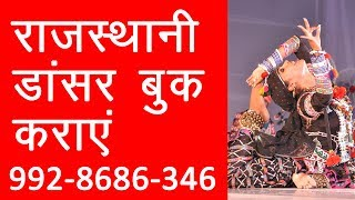 rajasthani folk dance artsit stage performance Udaipur Contact +91- 9928686346