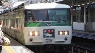 185系・特急「踊り子」5号 伊豆急下田ゆき 熱海駅到着~発車