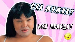 Шоу ПАЦАНКИ - Шер-Марина трансгендер? 😨 Вся правда! ✅