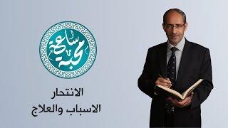 د. علاء الفروخ - الانتحار: الاسباب والعلاج