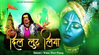 "Beautiful Krishna Bhajan ""DIL LOOT LIYA"" ! Vimal Dixit Pagal ! Skylark Infotainment"