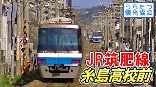 筑肥線の新駅「糸島高校前」を行きかう 福岡市営地下鉄の電車 JR Chikuhi Line