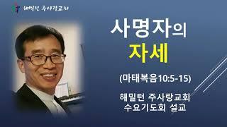 [마태복음10:5-15 사명자의 자세] 황보 현 목사 (2021년6월2일 수요기도회)