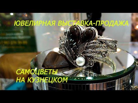 Москва 2020 .. Ювелирная ярмарка-продажа - САМОЦВЕТЫ НА КУЗНЕЦКОМ