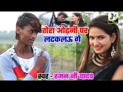 #videosong---raman-ji-yadav--tora-odhni-par-latklau-ge---तोरा-ओढ़नी-पर-लटकलऊ-गे--maithili-video-2020