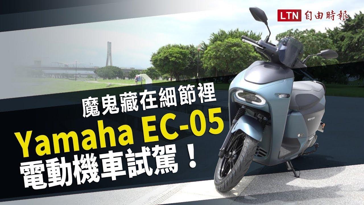 魔鬼藏在細節裡,YAMAHA EC-05電動機車試駕!