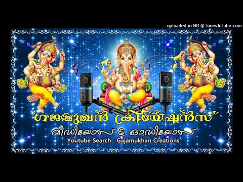 Angopangam (Devasuram) Karaoke Male Version HQ