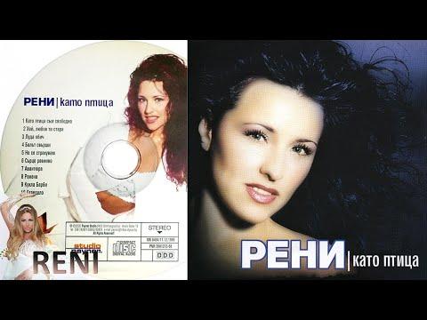 Reni - Avantjura / Official Song 1999 /